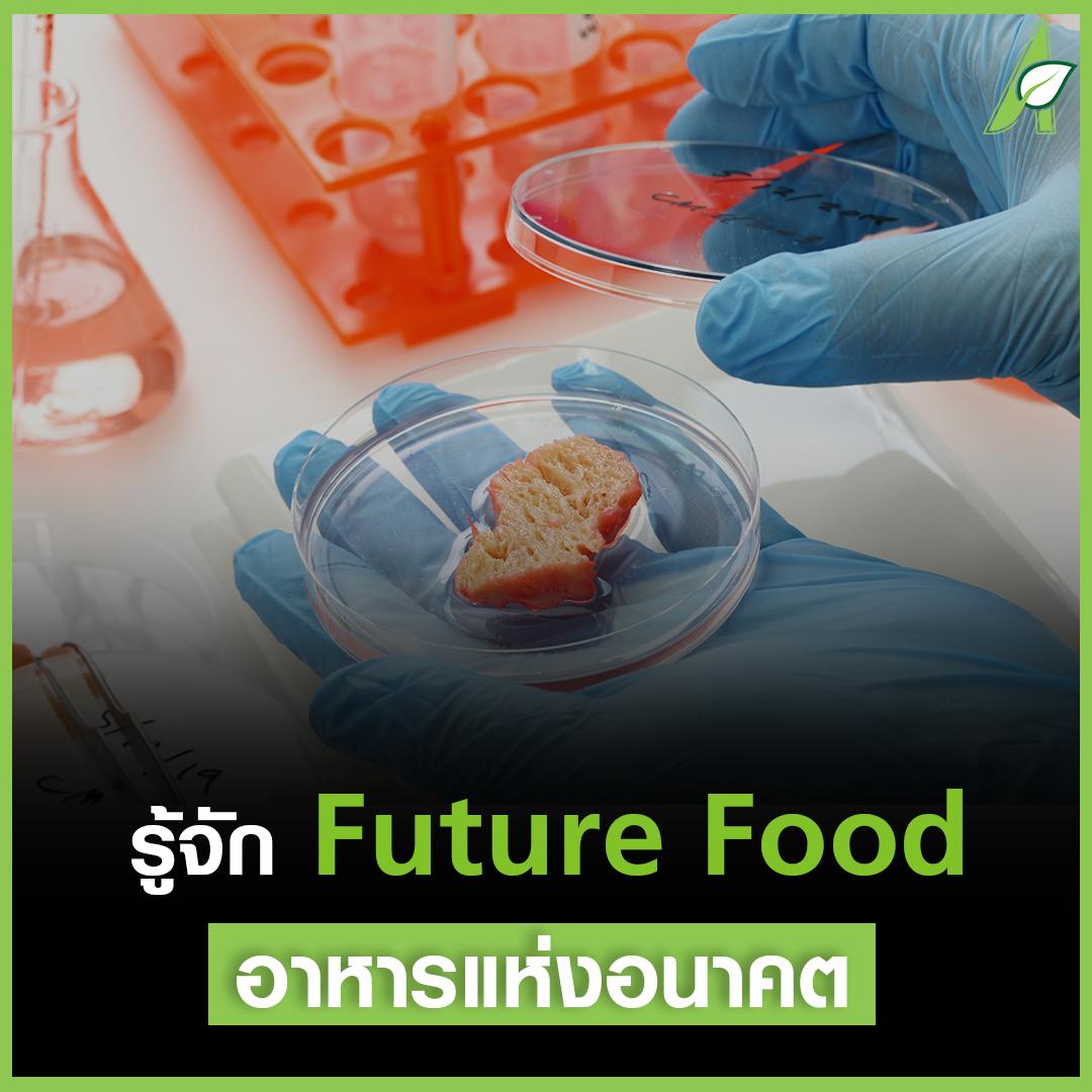 รู้จัก Future Food อาหารแห่งอนาคต
